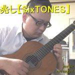 光る、兆し【SixTONES】ソロギター