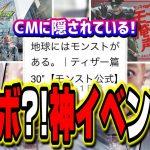 【激アツ!!】新CMには次回コラボ情報と神イベント情報が!?【モンスト】