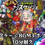10分耐久【モンストスタジアム】ステージBGM3 ボス(仮名)