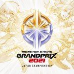 モンストグランプリ2021 ジャパンチャンピオンシップ 【PV】【モンスト公式】
