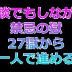 【モンストLIVE】モンストニュースまで禁忌(27獄~)をがんばる配信 【モンスターストライク】