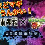 【モンスト】呪術廻戦コラボ今くるんかーい!