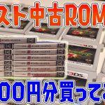 【モンスト】中古のモンスターストライク10000円分買ってみた‼神データを求めて….【PART11】