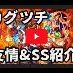 【モンスト】3DS版カグツチの友情とSSを紹介!【GameWith】