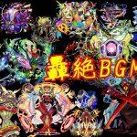 【モンスト】轟絶BGM