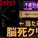 【東堂葵コラボミッション】火属性のみでクリアを超カンタン脳死プレイでクリア【モンスト】※現在入手不可