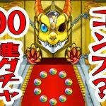 #70【モンスト3DS】300連ガチャ!これでガチャ限コンプ? たくたくモンスターストライク3DS実況