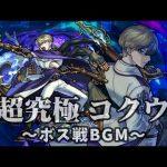 【モンストBGM】超究極「コクウ」ボス戦