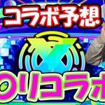 【雑談】XFLAG PARK2021みんな大好きコラボ予想!!【モンスト】