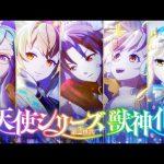 【獣神化】天使シリーズ第2世代 SPECIAL MOVIE【モンスト公式】
