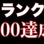 ランク600達成ガチャ‼︎  【モンスト】