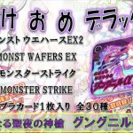第77弾 「ストライクレア グングニルα」モンスト ウエハースEX2 モンスターストライク