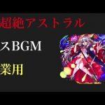 【モンスト】新超絶アストラル ボスBGM   作業用