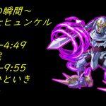 #ダイの大冒険コラボ 魔剣戦士ヒュンケル【モンストBGM】