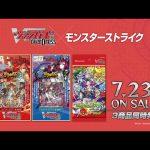 【CM】「モンスターストライク」×「カードファイト!! ヴァンガード overDress」発売!小倉唯version