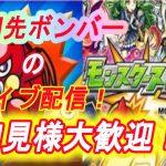 【モンストLIVE配信】メイン、ハグメタ狩りソロ!初見様大歓迎!!