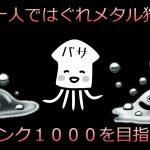 【モンストLIVE】ランク1,000を目指して 一人ではぐれメタル狩り 【モンスターストライク】