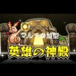 【モンストLIVE】2時間ベル神殿 闇時2  【モンスターストライク】