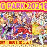 【?モンストLIVE】XFLAG PARK 2021後夜祭!やっぱり第二天使!気になった獣神化(改)は!? #127【MonsterStrike! International】