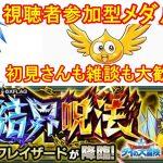 【モンスト】視聴者参加型メダルをやる配信!!Let's play Monster Strike&一起玩怪物彈珠吧!【MASTEK】