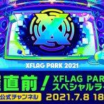 開催直前!XFLAG PARK 2021 スペシャルライブ配信【えく☆ふら】