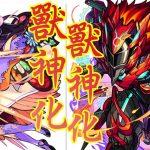 【モンスト】再試刀!@獸神化hanzo & 紫苑!| monster strike 怪物彈珠