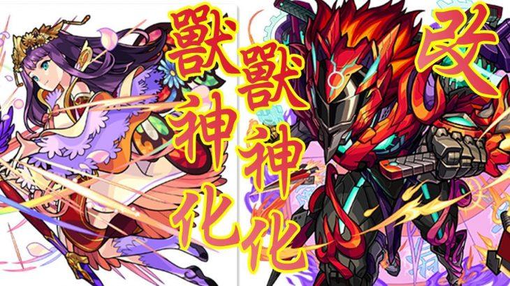 【モンスト】再試刀!@獸神化hanzo & 紫苑!  monster strike 怪物彈珠