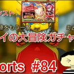 #shorts  モンスト ダイの大冒険ガチャ!!(出るか!?☆6!?) 【シュンTV駿】【駿猫】#84