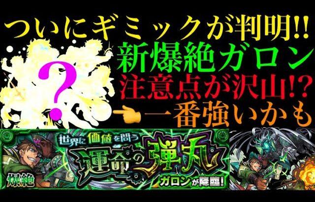 【モンスト】ついにガロンのギミックが判明!適正予想&を初見パ紹介!