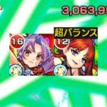 【アザトースα】最強友情×最強コピー×超バランス【モンスト】