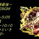 #Dr.ストーンコラボ 獅子王司BGM【モンスト】