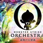 【XFLAG PARK 2021】MONSTER STRIKE ORCHESTRA ~森閑の幻想曲~ DAY1【モンスト公式】