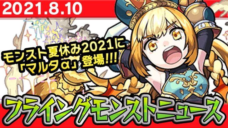 【フライングモンストニュース】8/14開始の夏ガチャ2021の詳細や獣神化など、最新情報を妄想します!【モンスト非公式】