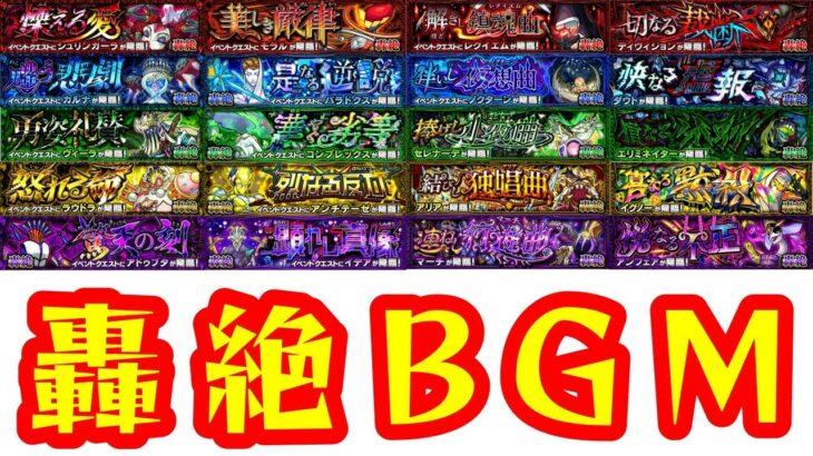 【モンスト】轟絶BGM【完全版】