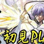 【モンスト】超究極市丸ギン!初見プレイ@BLEACHコラボ!| monster strike 怪物彈珠
