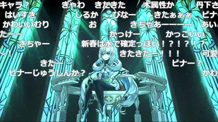 超獣神祭新限定「カノン」のみんなの反応【9/23モンストニュース切り抜き】