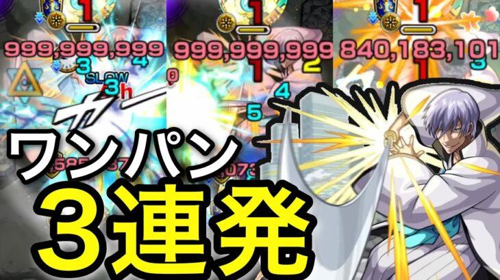 【超究極】カンスト…だと…!?市丸ギンワンパン3連発!【モンスト】【ブリーチコラボ】