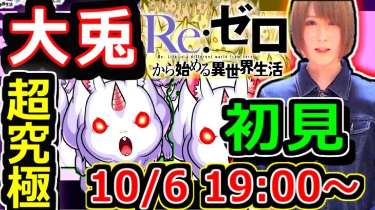 【モンスト】超究極 大兎を初見攻略!! 勝つまで挑戦!! 10/6 19:00~🔴!!