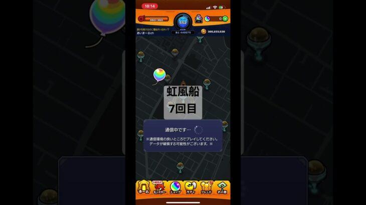 モンスト【モンスポット】虹色の風船から50個オーブ本当に出るのか?7回目