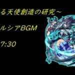 超究極フェルシア降臨BGM道中&ボス戦【モンストBGM】