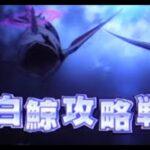 白鯨攻略戦うわさの無課金2手ワンパンやってみた!【モンスト】【リゼロ】【ワンパン】